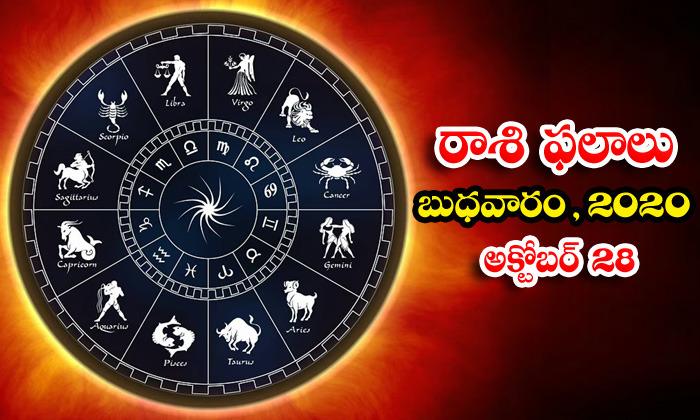 TeluguStop.com - Telugu Daily Astrology Prediction Rasi Phalalu October 28 Wednesday 2020
