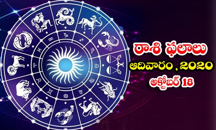 TeluguStop.com - Telugu Daily Astrology Prediction Rasi Phalalu October 18 Sunday 2020