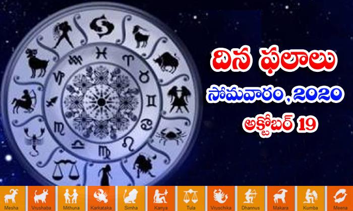 TeluguStop.com - Telugu Daily Astrology Prediction Rasi Phalalu October 19 Monday 2020