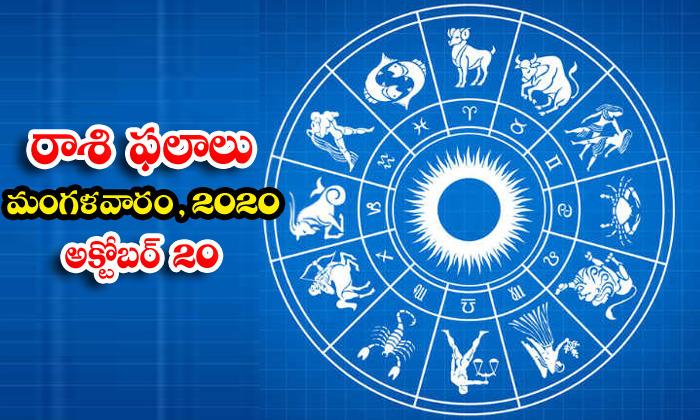 TeluguStop.com - Telugu Daily Astrology Prediction Rasi Phalalu October 20 Tuesday 2020