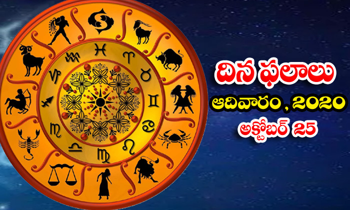 TeluguStop.com - Telugu Daily Astrology Prediction Rasi Phalalu October 25 Sunday 2020