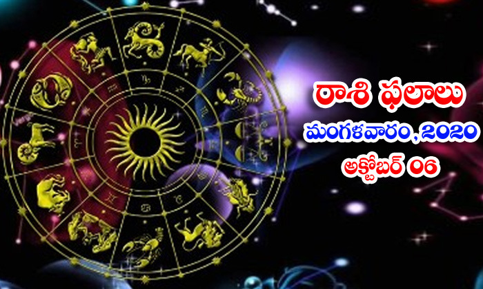 TeluguStop.com - Telugu Daily Astrology Prediction Rasi Phalalu October 6 Tuesday 2020