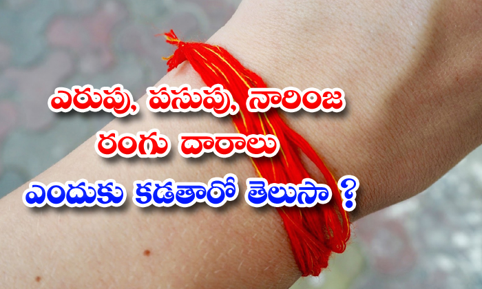 TeluguStop.com - Did You Know Why These Three Colours Will Tie To Hand