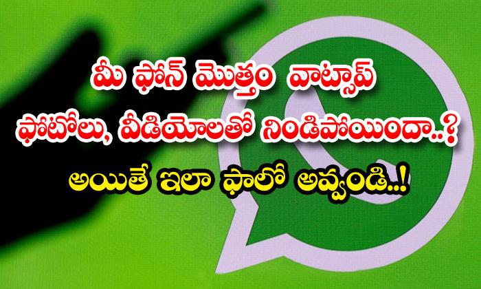 TeluguStop.com - Tips To Follow Whatsapp Memory Usage
