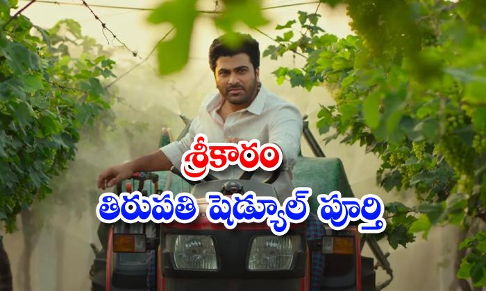 TeluguStop.com - Sharwanand Sreekaram Movie Tirupathi Schedule Completed