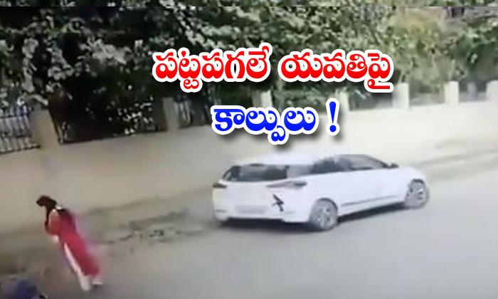 వైరల్ వీడియో: పట్టపగలే యువతిపై కాల్పులు..!