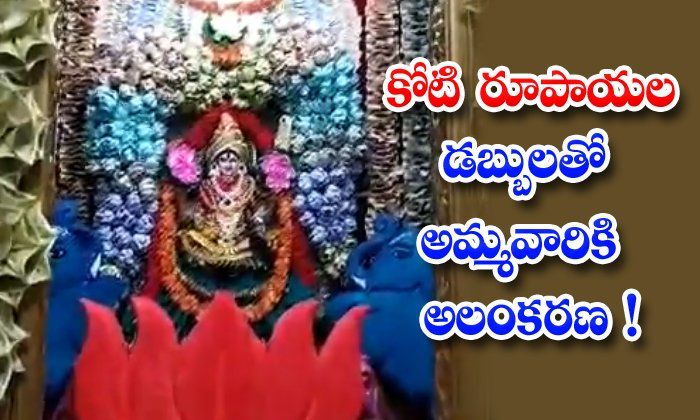TeluguStop.com - Viral Video Decoration For Sale With Crore Of Rupees