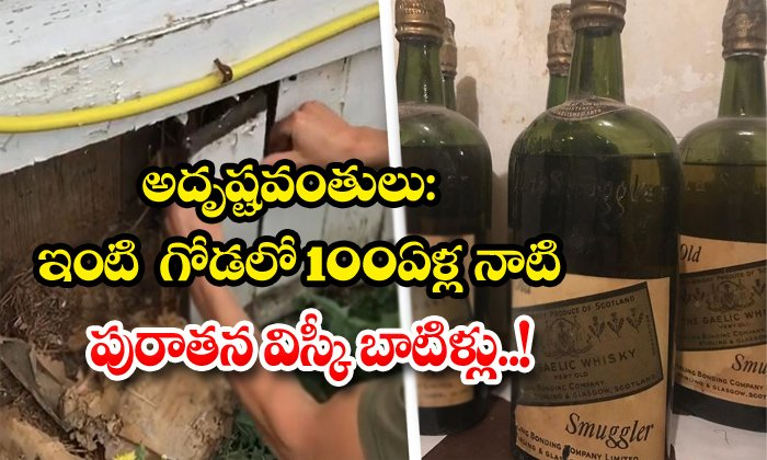 TeluguStop.com - Lucky 100 Year Old Bottles Of Whiskey On The Wall Of The House