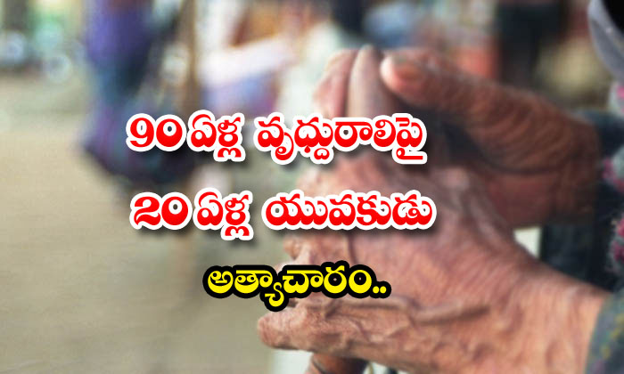 TeluguStop.com - 20 Years Young Boy Rape Attempt On 90 Years Old Women In Tamlnadu