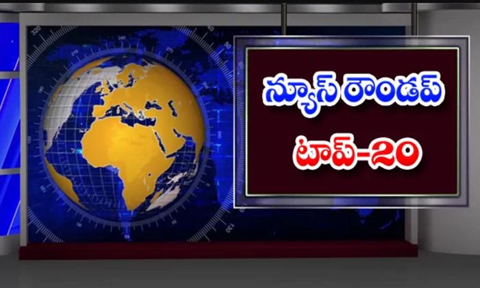 TeluguStop.com - Ap Andhra And Telangana News Roundup Breaking Headlines Latest Top News November 26 2020