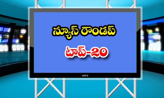 TeluguStop.com - న్యూస్ రౌండప్ … టాప్20-Breaking/Featured News Slide-Telugu Tollywood Photo Image