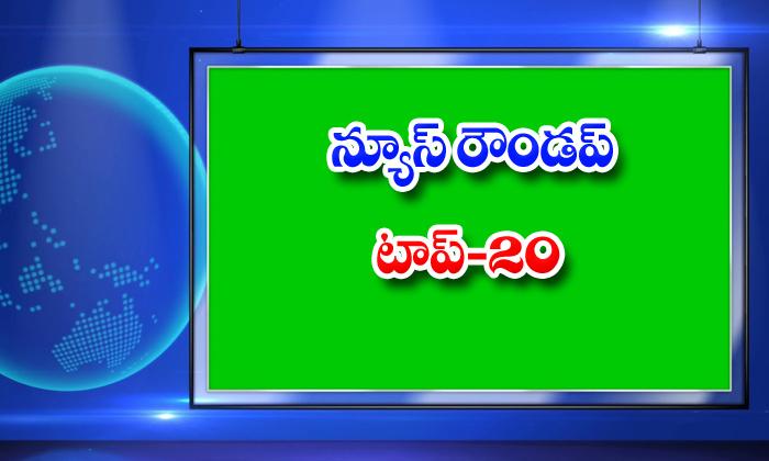 TeluguStop.com - న్యూస్ రౌండప్ …టాప్ 20-Latest News - Telugu-Telugu Tollywood Photo Image