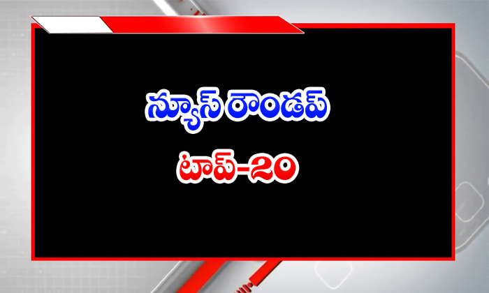 TeluguStop.com - Ap And Telangana News Roundup Top News
