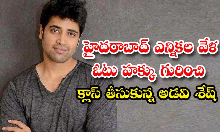 TeluguStop.com - Adivi Sesh Comments On Ghmc Elections