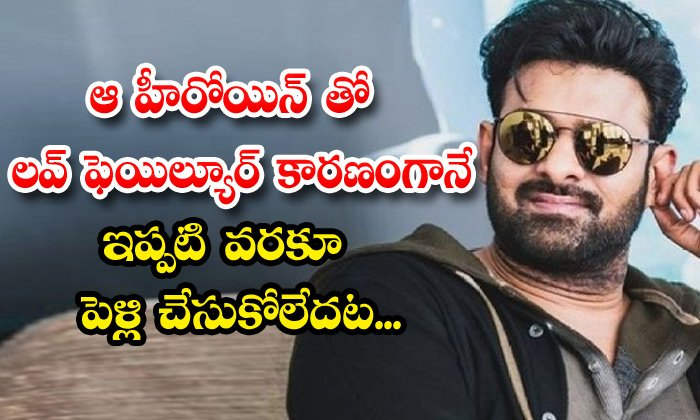 TeluguStop.com - Tollywood Young Rebel Star Prabhas Love Failure News