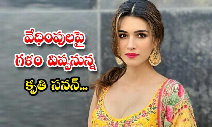 TeluguStop.com - Kriti Sanon Talks About India Against Abuse On Women