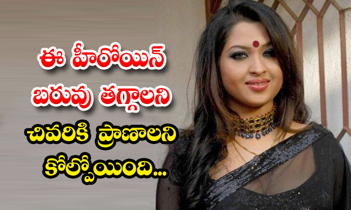 TeluguStop.com - Bollywood Actress Mishti Mukherjee Death For Weight Loss