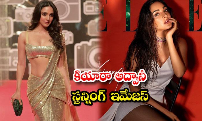 Actress kiara advani elle india magazine contestant images-కియారా అద్వానీ స్టన్నింగ్ ఇమేజస్