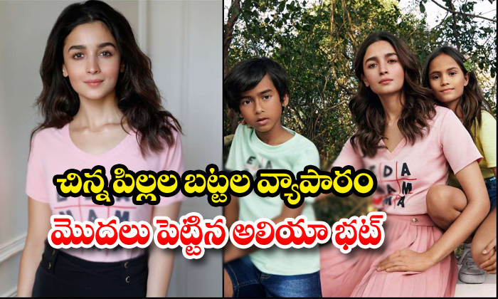 TeluguStop.com - Alia Bhatt Launches Her Own Label Of Kids Clothing