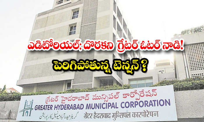 TeluguStop.com - All Parties Tension On Ghmc Elections