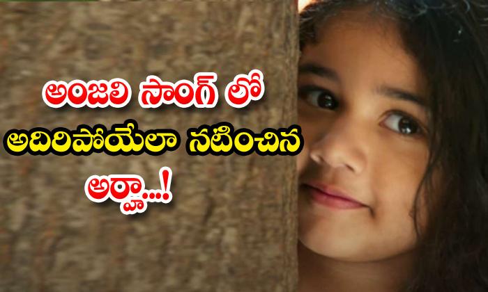 TeluguStop.com - Allu Arjun Daughter Arhas Anjali Song Viral In Internet