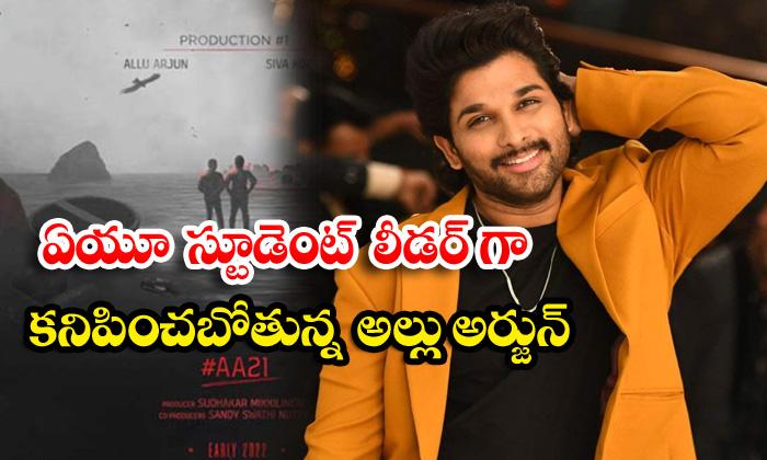TeluguStop.com - Allu Arjun Play Student Leader Role In Koratala Movie