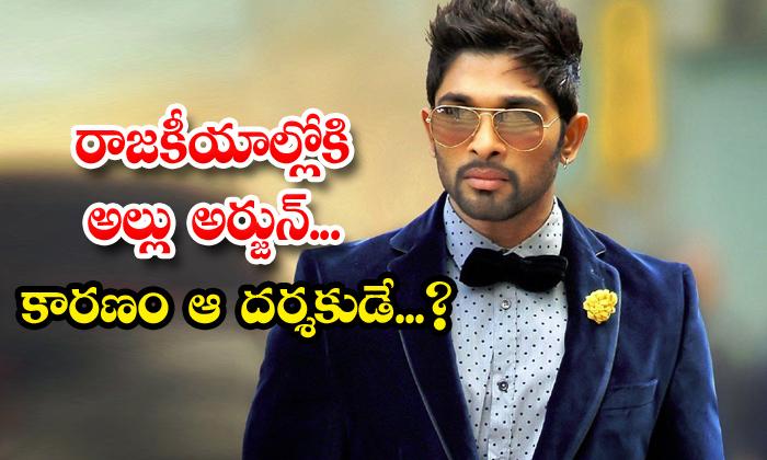 TeluguStop.com - Allu Arjun Playing Politician Role In Koratala Shiva Movie