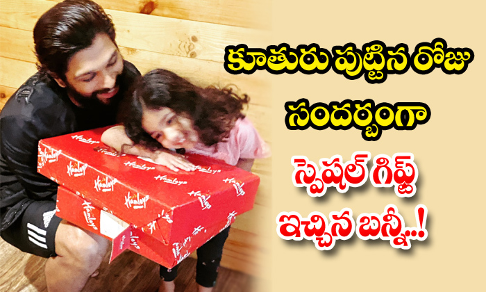 TeluguStop.com - Bunny Gives Special Gift On Daughters Birthday