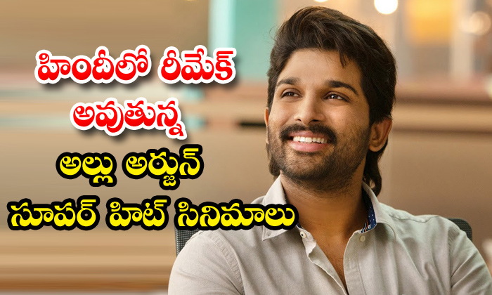 TeluguStop.com - Allu Arjun Julayi And Race Gurram Movie Remake In Hindi