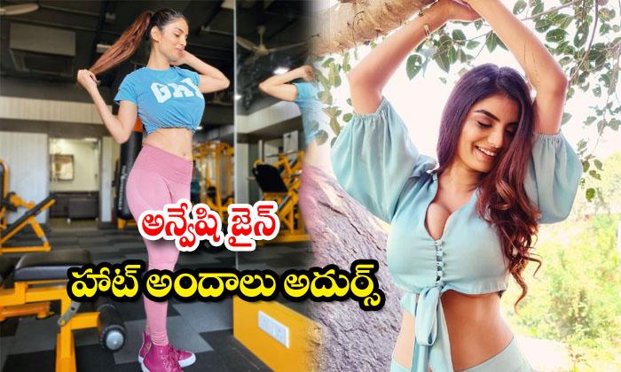 Amazing Actress Anveshi Jain to Rock in Any Attire-అన్వేషి జైన్ హాట్ అందాలు అదుర్స్