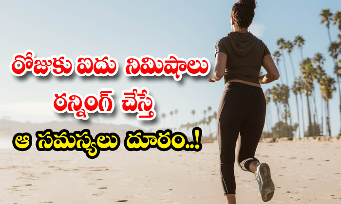 TeluguStop.com - Health Benefits Of Running Five Minutes A Day