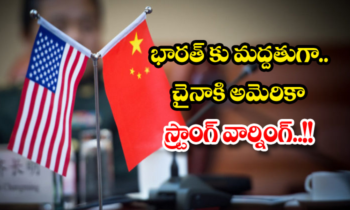 TeluguStop.com - America Strong Warning To China About India
