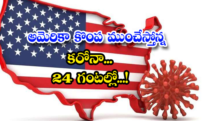 TeluguStop.com - America Corona Cases Joe Biden Thanks Giving Day