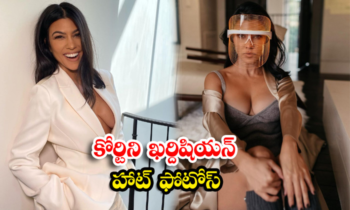 American hot model kourtney kardashian spicy images-కోర్టిని ఖర్దషియన్ హాట్ ఫొటోస్