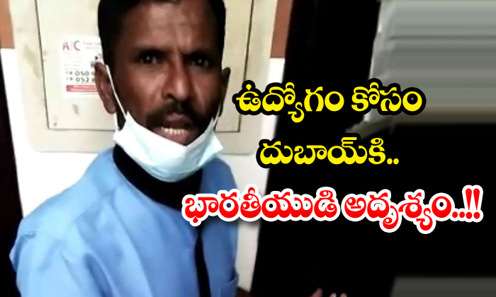 TeluguStop.com - Indian Man Goes Missing A Day After Reaching Dubai On Tourist Visa