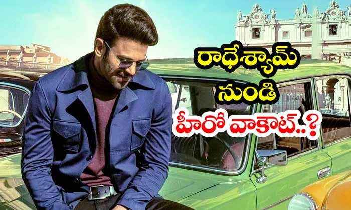 TeluguStop.com - Atharva Walks Out Of Radhe Shyam