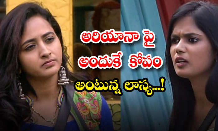 TeluguStop.com - Anchor Lasya Comments About Relation Ship With Ariyana