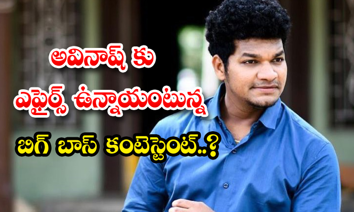 TeluguStop.com - Syed Sohel Shocking Comments About Bigg Boss Contestant Avinash