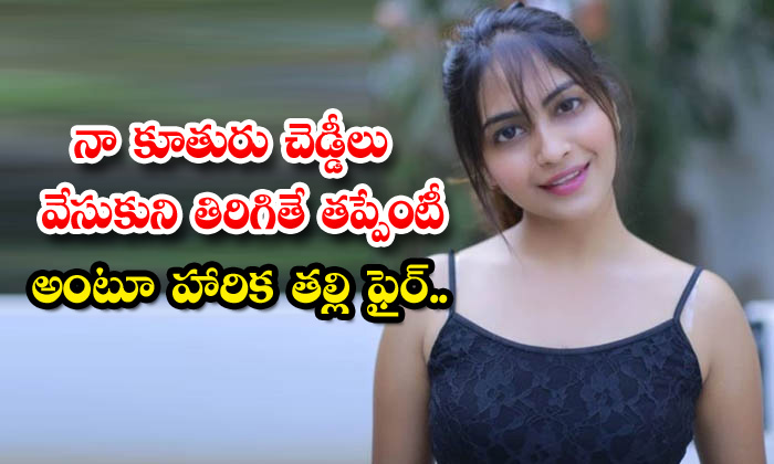 TeluguStop.com - Bigg Boss Contestants Dethadi Harika Mother Serious On Negative Trollers