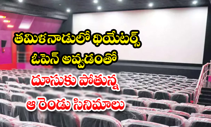 TeluguStop.com - Those Two Movies Are On The Rise With The Opening Of Theaters In Tamil Nadu