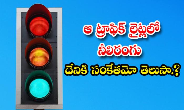TeluguStop.com - Blue Color In Japan Traffic Lights Indicates