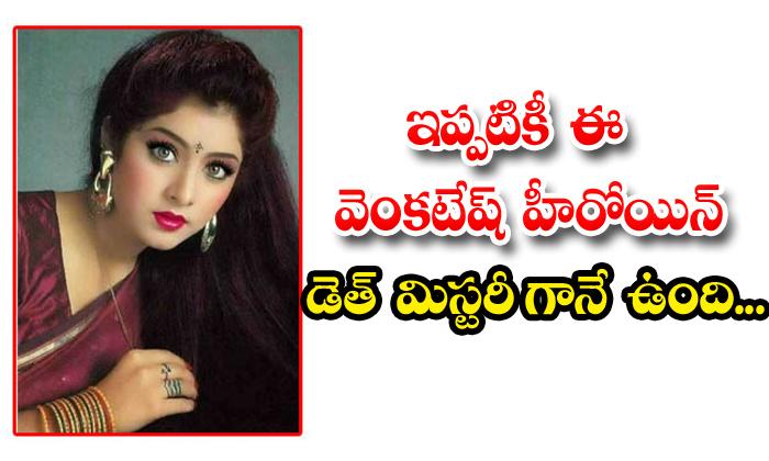 TeluguStop.com - Telugu Former Actress Divya Bharathi Death Mystery News