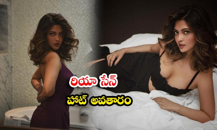 Bollywood Beauty Riya sen hearts racing with her romantic images-రియా సేన్ హాట్ అవతారం