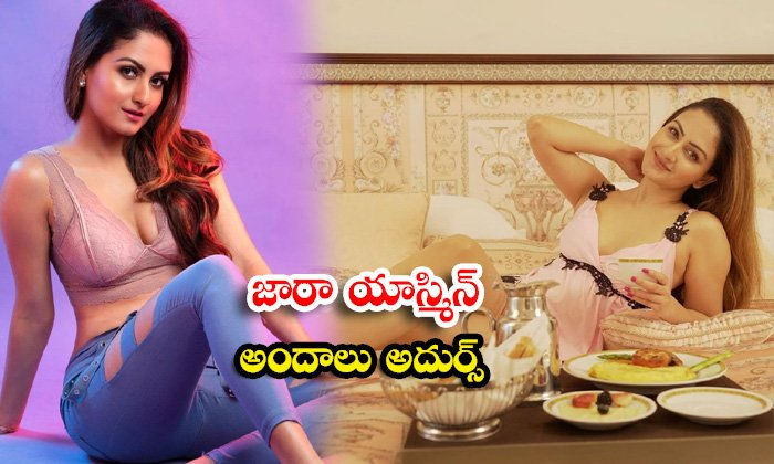 Bollywood Celebrity Zaara Yesmin teases fans with her romantic Images-జారా యాస్మిన్ అందాలు అదుర్స్
