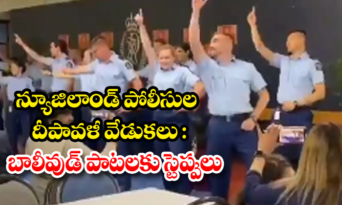 TeluguStop.com - New Zealand Cops Celebrate Diwali By Dancing To Bollywood Songs