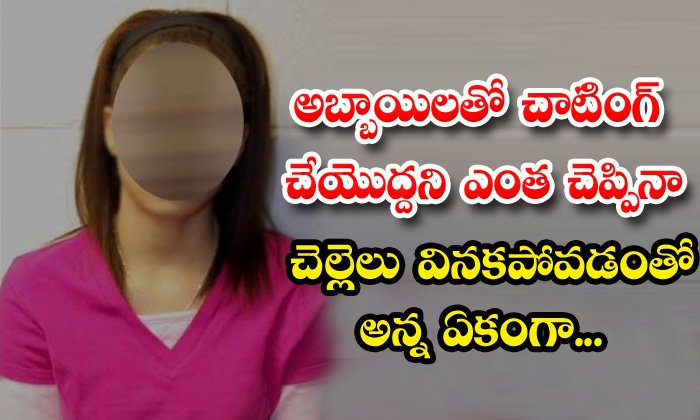 TeluguStop.com - Men Brutally Killed Her Sister For No Chatting With Boys