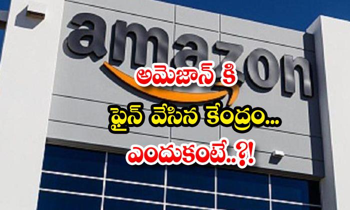 TeluguStop.com - Central Govt Fines Amazon Mandatory Info Products