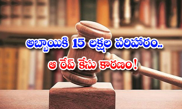 TeluguStop.com - 15 Lakh Compensation For Boy The Reason For That Rape Case