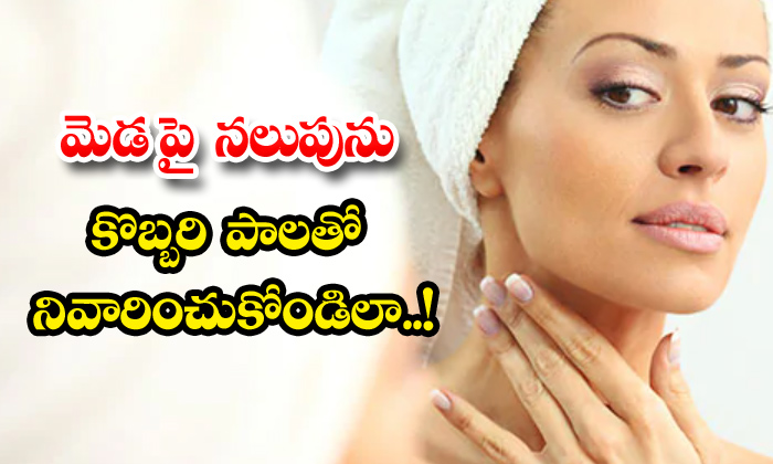 TeluguStop.com - Coconut Milk Help To Reduce Neck Blackness