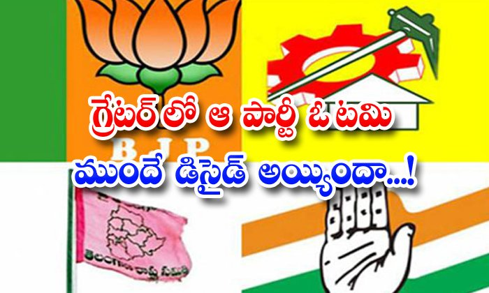 TeluguStop.com - Congress To Lost Ghmc Elections Campaign